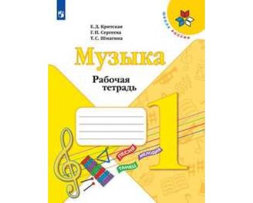 Рабочая тетрадь Музыка 1 класс Критская ФГОС