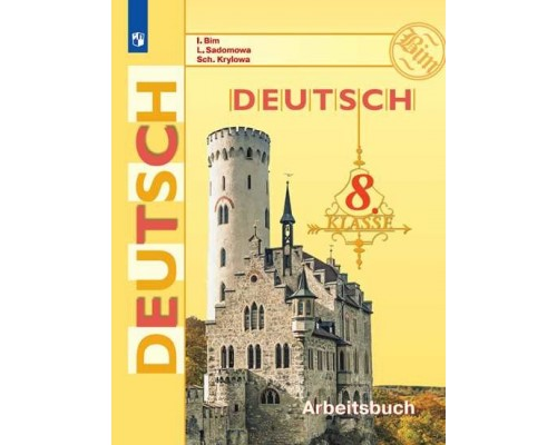Рабочая тетрадь Немецкий язык 8 класс Бим