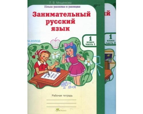 Рабочая тетрадь Занимательный Русский язык 1 класс Мищенкова 2т.(комплект)