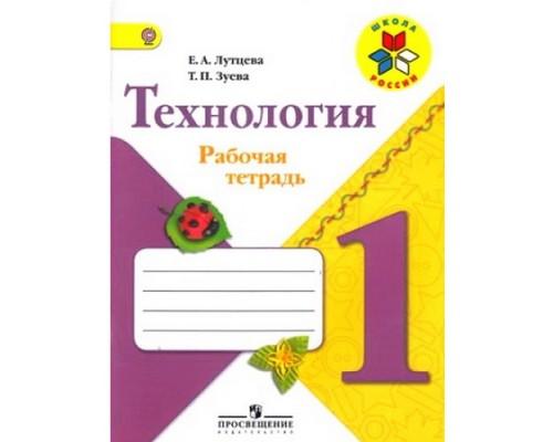 Рабочая тетрадь Технология 1 класс Лутцева ФГОС Школа России
