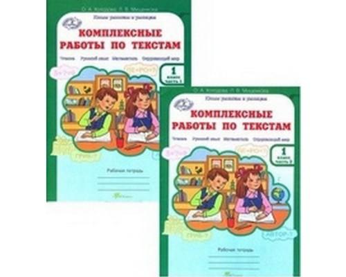 Рабочая тетрадь Комплексные работы по текстам 1 класс 2 тома Комплект Холодова