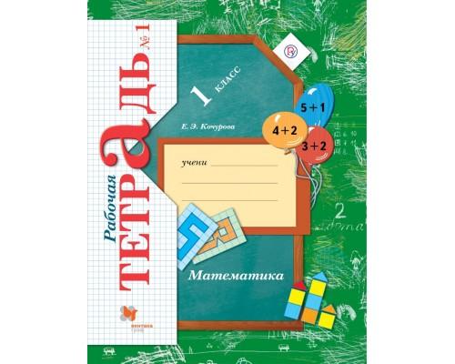 Рабочая тетрадь Математика 1 класс Рудницкая 3 тома Комплект ФГОС