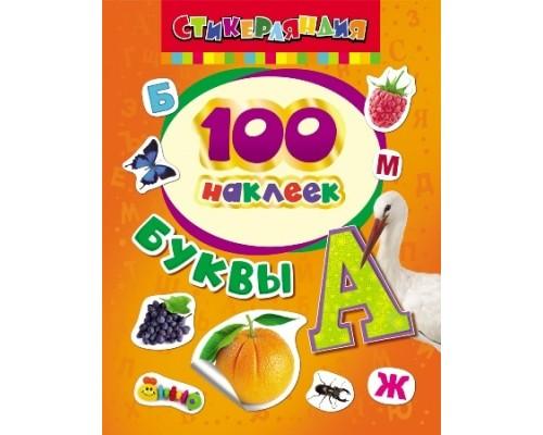 100 наклеек Буквы