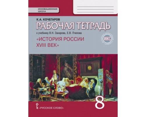 Рабочая тетрадь История России XVIIIвек.8 класс ИКС Пчелов