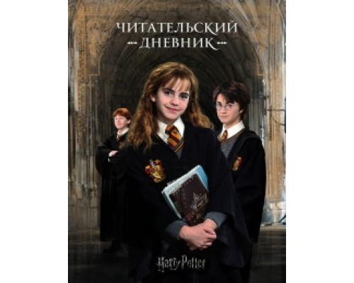 Гарри Поттер.(мягкая обложка) Читательский дневник