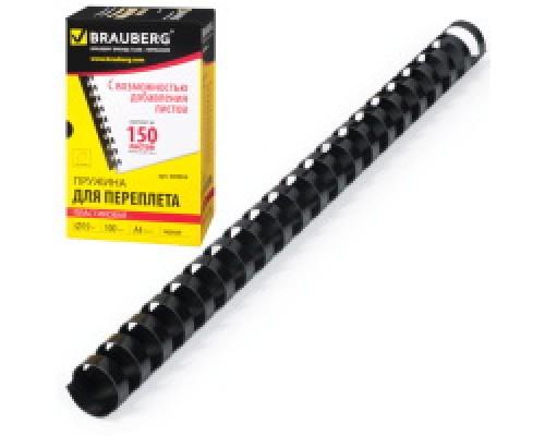 Пружины для переплета BRAUBERG 1шт, 19 мм (для сшивания 121-150л), черные
