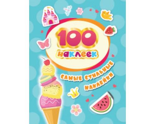 100 наклеек Самые стильные наклейки