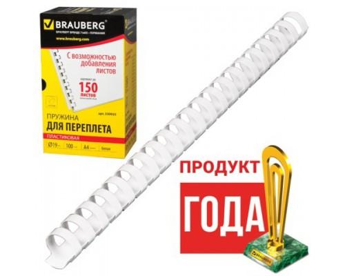 Пружины для переплета BRAUBERG 1шт, 19 мм (для сшивания 121-150л), белые
