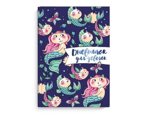 Дневничок для девочек КОШКИ-РУСАЛКИ