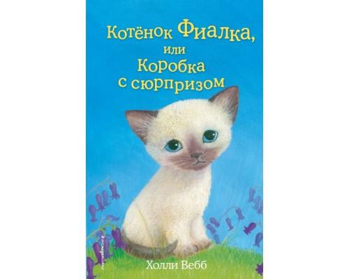 Вебб Котёнок Фиалка, или Коробка с сюрпризом (выпуск 9)