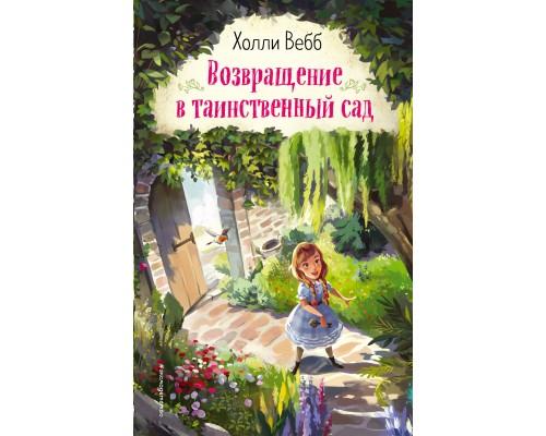 Вебб Возвращение в таинственный сад (выпуск 1)