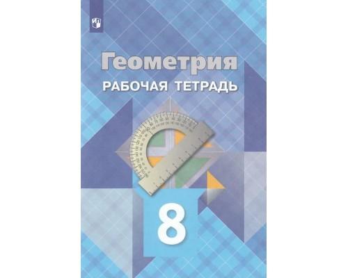 Рабочая тетрадь Геометрия 8 класс Атанасян