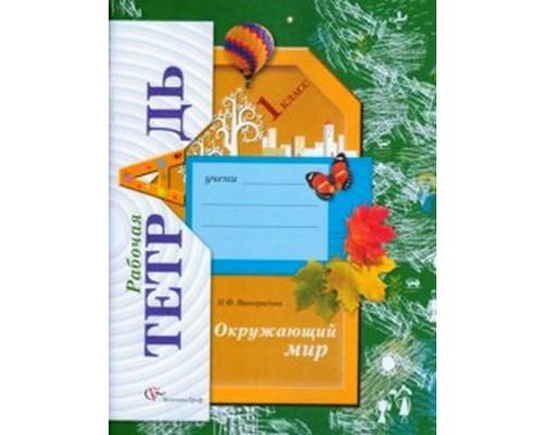 Рабочая тетрадь Окружающий мир 1 класс Виноградова ФГОС